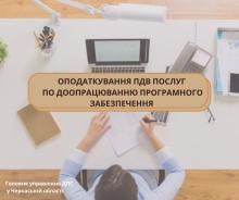 ОподаткувПДВ_ПрограмДООПРАЦЮВАНН