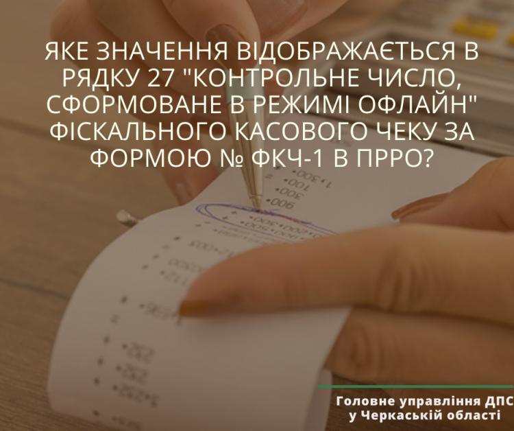 Яке значення відображається в рядку 27 «Контрольне число