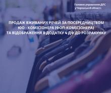 Продаж вжитих речей ( дод. 4 ДФ до розрахунку)