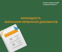 Необхідність зберігання первин, документів