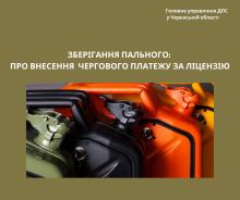 Зберігання пального