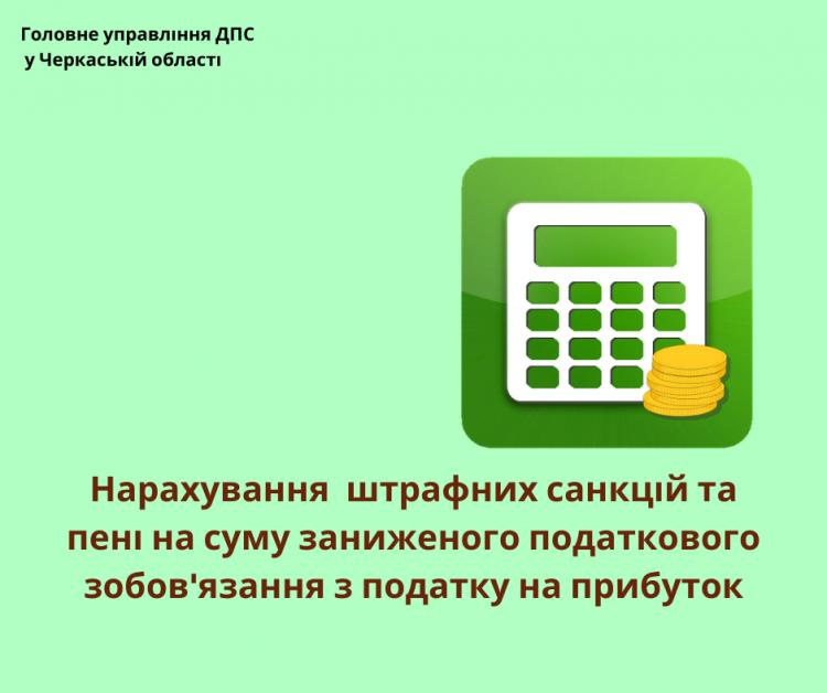 Нарахування ШС+пеня_прибуток