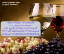 Чи необхідна ліцензія на столові вина