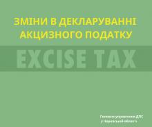 Зміни в декларуванні акцизного податку