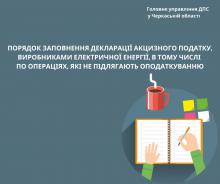 Порядок заповнення декларації акцизного податку