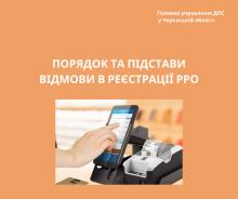 Порядок та підстави відмови в реєстрації РРО