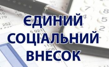 Визначення бази нарахування ЄСВ