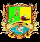 Герб - Калмиківська  громада.