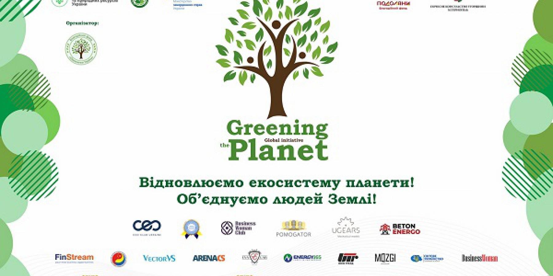 Висадка дерев у знак підтримки і турботи про нашу планету!