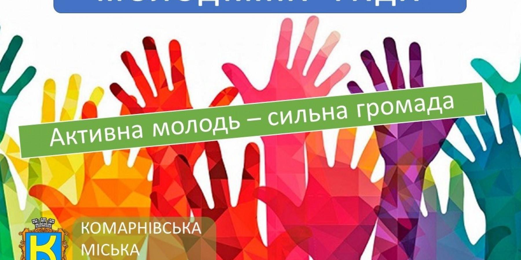 Створення молодіжної ради та організації