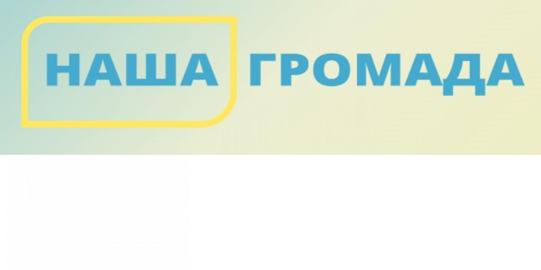 Розпочалося інтернет-голосування за проєкти конкурсу «Наша громада»
