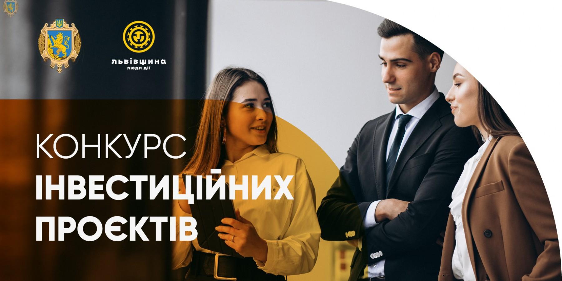 Стартує конкурс інвестиційних проєктів для представників малого бізнесу