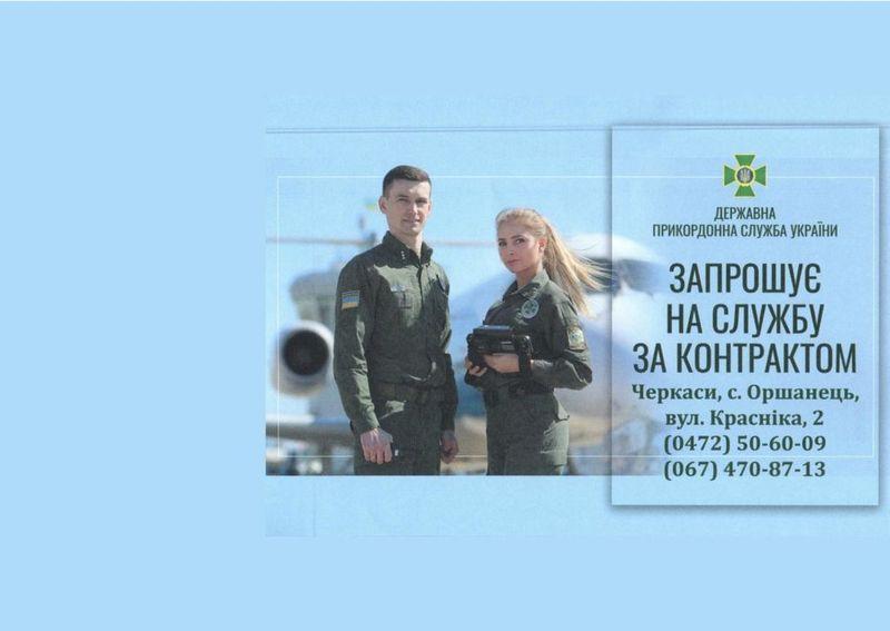 Державна прикордонна служба запрошує на службу за контрактом