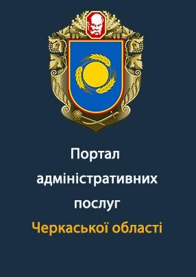 Портал адмінпослуг Черкаської області
