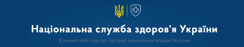 Національна служба здоров'я України (НСЗУ)