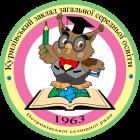 Курилівський заклад загальної середньої освіти Петриківської селищної ради -