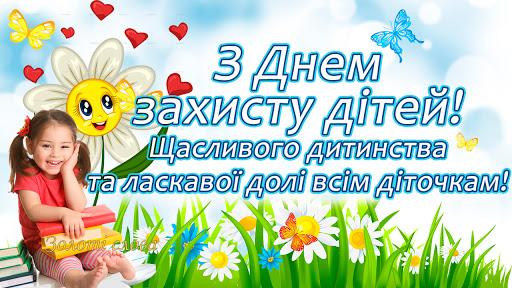 1 червня -День захисту дітей