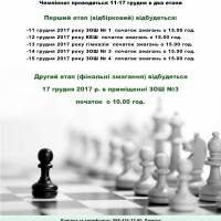 Чемпіонат міста з шахів