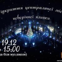 Відкриття новорічної ялинки