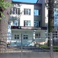 Медичний Коледж