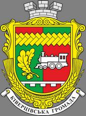 Ківерцівська -