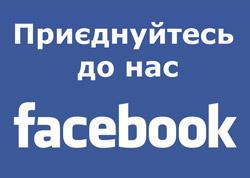 Зеленопідська громада у Facebook