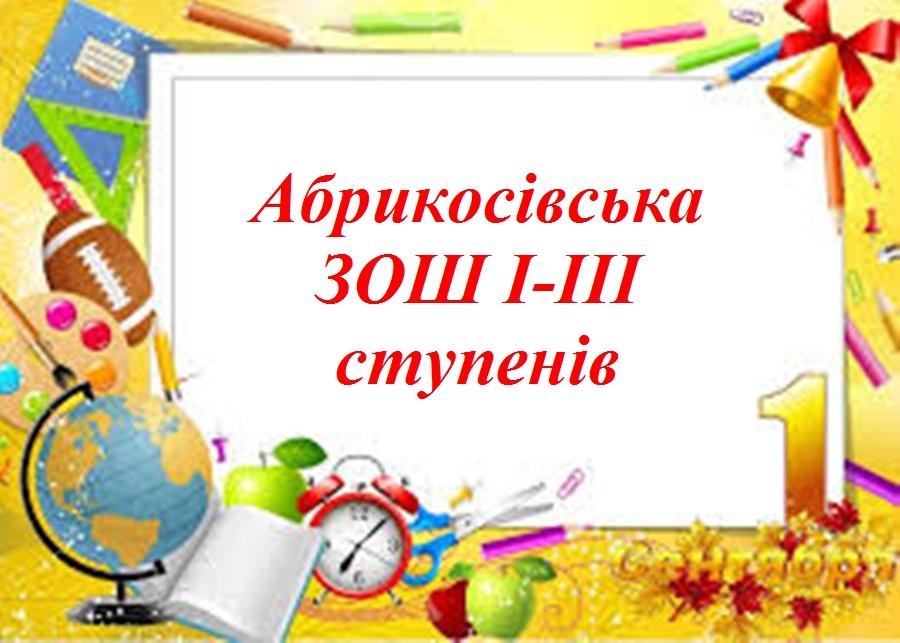 Абрикосівська ЗОШ I-III ступенів