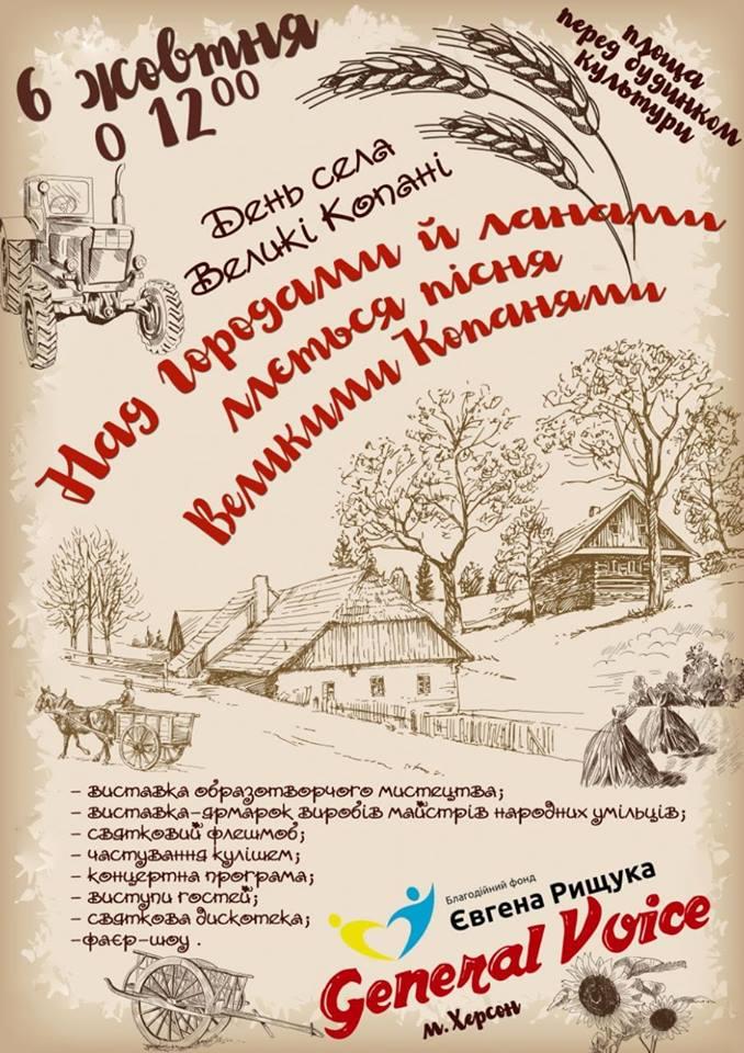 День села Великі Копані
