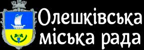 ОЛЕШКІВСЬКА МІСЬКА РАДА