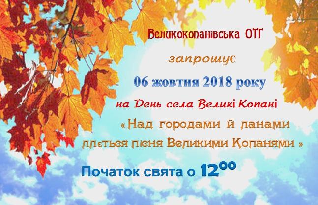 День села Великие Копани