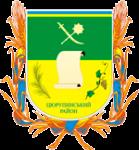 Герб - Великокопанівська об\'єднана територіальна