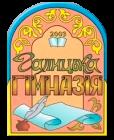 Галицька Гімназія -