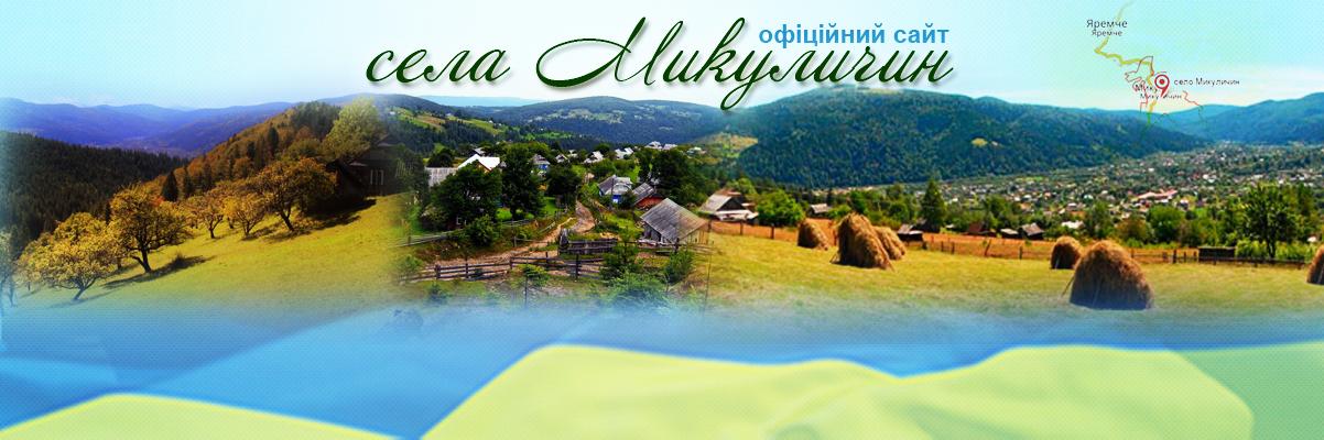 Микуличинська сільська рад