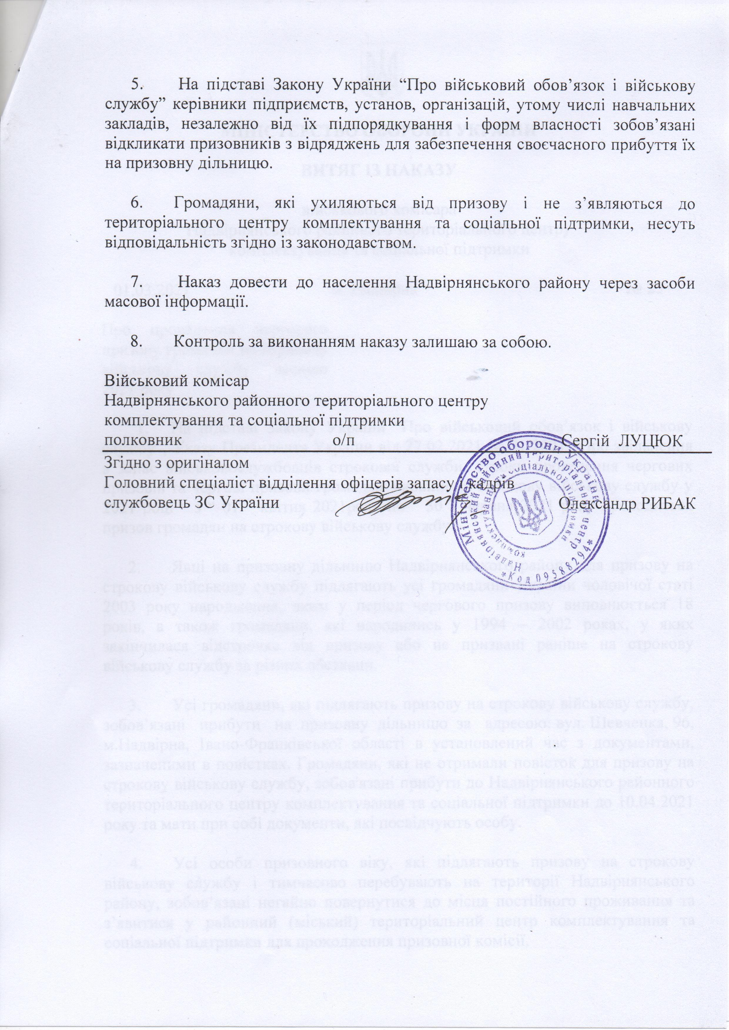 Про проведення чергового призову громадян на строкову військову службу весною 2021 року(2)
