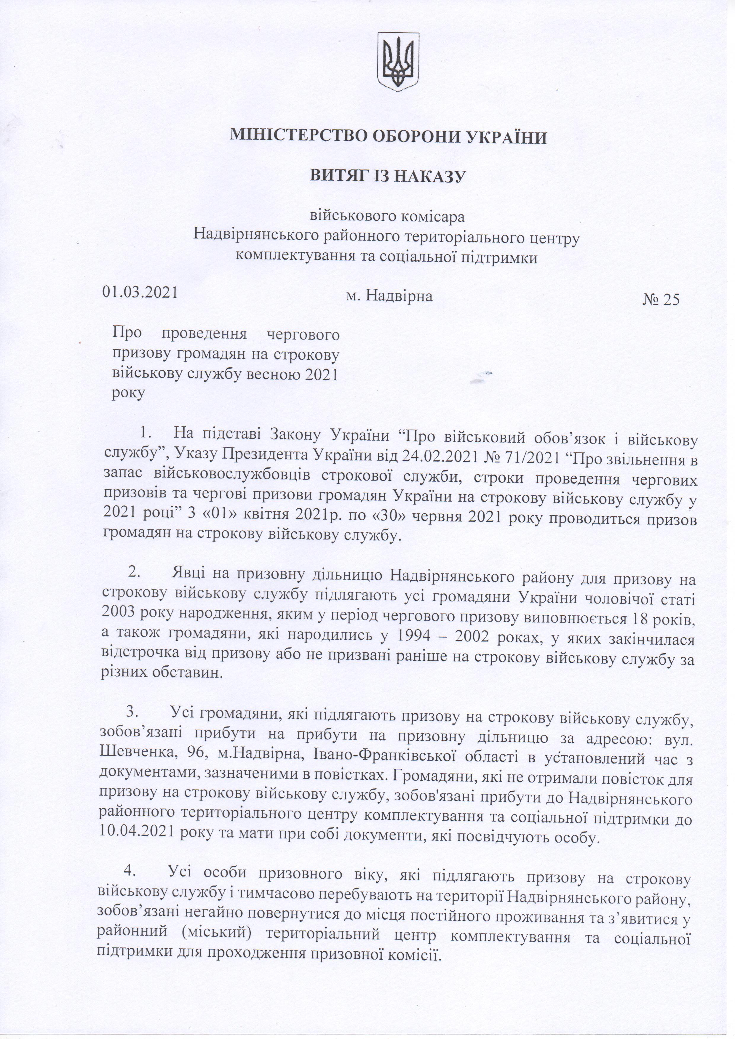 Про проведення чергового призову громадян на строкову військову службу весною 2021 року(1)