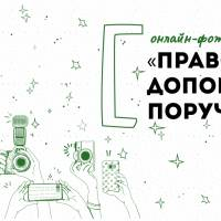 ОГОЛОШЕННЯ про проведення онлайн-фотоконкурсу «Правова допомога поруч»
