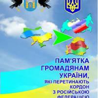 Пам'ятка  громадянам України, які перетинають кордон з РФ або Республікою Білорусь