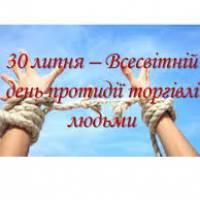 Вулична акція «#ПротиДій торгівлі людьми»