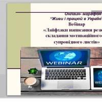 Івано-Франківська обласна служба зайнятості провела онлайн-марафон «Живи та працюй в Україні» для більше 300 студентів
