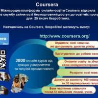 Служба зайнятості пропонує пройти навчання  на Міжнародній освітній платформі Coursera