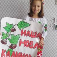 День української писемності та мови 2020