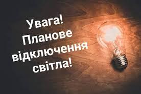 Увага Планові відключення світла! Леськи 23.03.2021