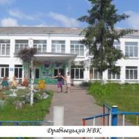 Драбівецький НВК (будівля школи)