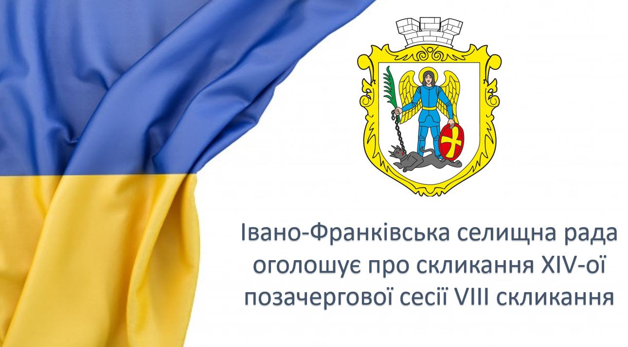 Оголошення про проведення XIV позачергової сесії VIII скликання