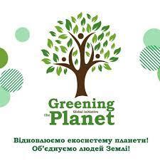 Озеленення планети