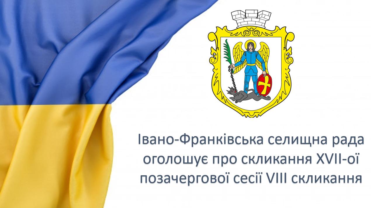 Оголошення про проведення XVII позачергової сесії VIII скликання
