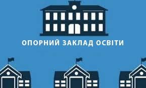 ОГОЛОШЕННЯ  про конкурс на визначення опорного закладу освіти  Івано-Франківської селищної ради