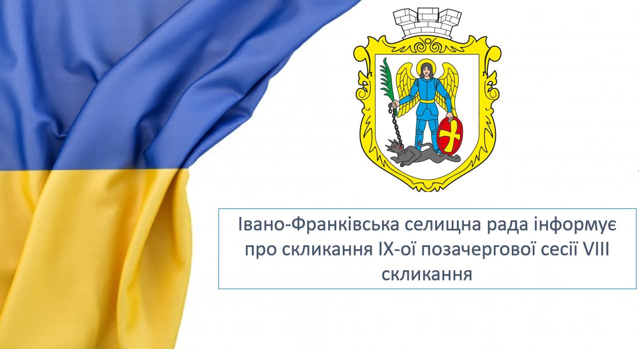 Оголошення про проведення ІХ позачергової сесії VIII скликання!