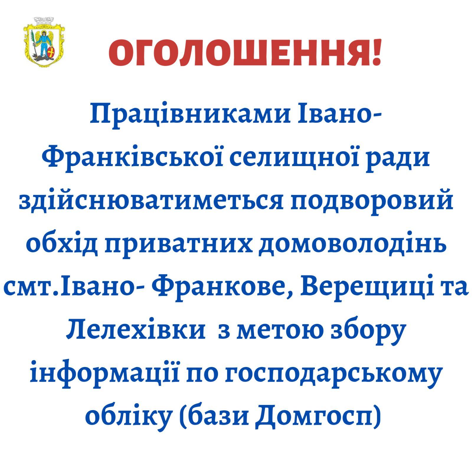 Оголошення для жителів смт. Івано-Франкове, с. Лелехівка та Верещиця