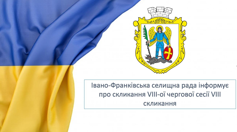 Оголошення про проведення VIII чергової сесії VIII скликання 3 пленарне засідання